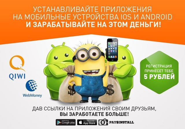 Как заработать в мобильной онлайн игре как заработать 20 wmz